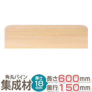 パイン集成材 3R 直径600mmx幅150x厚18mm 集成材 木材 木 木板 板 ボード カット コーナー アール 工作 DIY 日曜大工 パイン 棚板 シェルフ