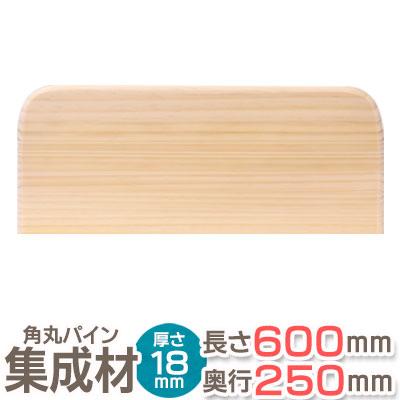 パイン集成材 3R 直径600mmx幅250x厚18mm 集成材 木材 木 木板 板 ボード カット 端材 コーナー アール 工作 DIY 日曜大工 パイン 棚板 シェルフ