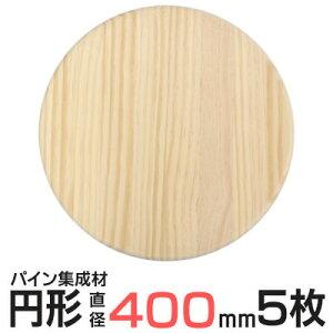 【5枚セット】パイン集成材 円形 直径400x厚18mm×5枚