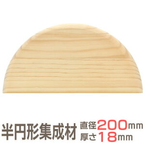 パイン集成材 半円形 直径200x厚18mm 集成材 木材 木 木板 板 ボード カット 丸い 円 丸 工作 DIY 日曜大工 パイン