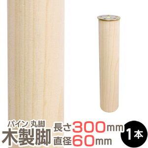 パイン集成材 丸脚 長さ300x直径60mm 集成材 木材 木 木板 木製 カット テーブル脚 テーブル 脚 テーブル足 北欧 パーツ 工作 DIY テーブルの脚 パイン 交換