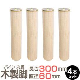 パイン集成材 丸脚 長さ300x直径60mm 4本セット 集成材 木材 木 木板 木製 カット テーブル脚 テーブル 脚 テーブル足 北欧 パーツ 工作 DIY テーブルの脚 パイン 交換
