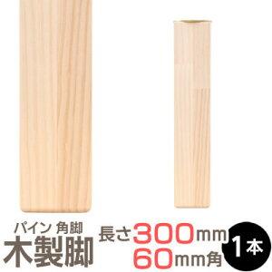 パイン集成材 角脚 300x60x60mm 集成材 木材 木 木板 木製 カット テーブル脚 テーブル 脚 テーブル足 北欧 パーツ 工作 DIY テーブルの脚 パイン こたつ 炬燵