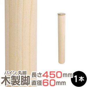 パイン集成材 丸脚 長さ450x直径60mm 集成材 木材 木 木板 木製 カット テーブル脚 テーブル 脚 テーブル足 北欧 パーツ 工作 DIY テーブルの脚 パイン 交換