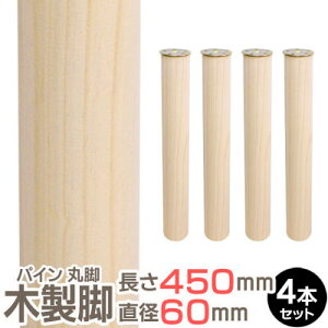 パイン集成材 丸脚 長さ450x直径60mm 4本セット 集成材 木材 木 木板 木製 カット テーブル脚 テーブル 脚 テーブル足 北欧 パーツ 工作 DIY テーブルの脚 パイン 交換