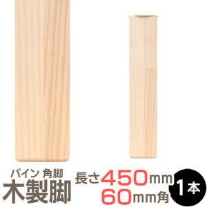 パイン集成材 角脚 450x60x60mm 集成材 木材 木 木板 木製 カット テーブル脚 テーブル 脚 テーブル足 北欧 パーツ 工作 DIY テーブルの脚 パイン 交換
