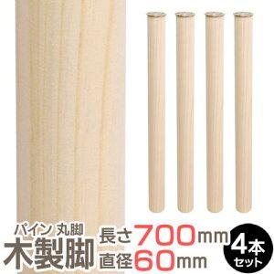 パイン集成材 丸脚 長さ700x直径60mm 4本セット 集成材 木材 木 木板 木製 カット テーブル脚 テーブル 脚 テーブル足 北欧 パーツ 工作 DIY テーブルの脚 パイン 交換