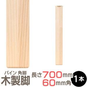 パイン集成材 角脚 700x60x60mm 集成材 木材 木 木板 木製 カット テーブル脚 テーブル 脚 テーブル足 北欧 パーツ 工作 DIY テーブルの脚 パイン 交換