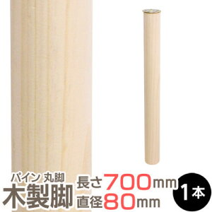 パイン集成材 丸脚 長さ700x直径80mm 集成材 木材 木 木板 木製 カット テーブル脚 テーブル 脚 テーブル足 北欧 パーツ 工作 DIY テーブルの脚 パイン 交換