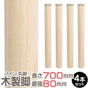 パイン集成材 丸脚 長さ700x直径80mm 4本セット 集成材 木材 木 木板 木製 カット テーブル脚 テーブル 脚 テーブル足 北欧 パーツ 工作 DIY テーブルの脚 パイン 交換