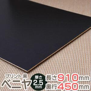 プリント カットベニヤ 黒 長さ910mm 奥行450mm 厚み2.5mm