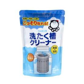 シャボン玉 洗たく槽クリーナー 500g 洗濯槽 クリーナー 洗濯機 洗濯機掃除 洗濯 除菌 シャボン玉石けん しゃぼん