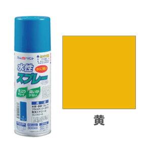 アトムハウスペイント 水性スプレー 黄 300ml 水性 スプレー 塗料 水性塗料 水 鉄 木 プラスチック