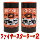 【2個セット】着火材 ファイヤースターター B100 着火剤 ファイアースターター 薪ストーブ 薪ストーブアクセサリー キ…
