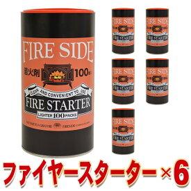 【6個セット】着火材 ファイヤースターター B100 着火剤 ファイアースターター 薪ストーブ 薪ストーブアクセサリー キャンプ ソロキャンプ ストーブ 薪ストーブの着火材 暖炉 FIRESIDE ファイヤーサイド