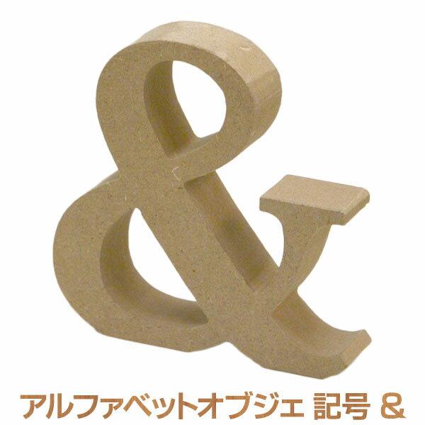 アルファベットレター & 記号 オブジェクト オブジェ ディスプレイ 置物 切り文字 英字 インテリア サイン 結婚式 ウエディング
