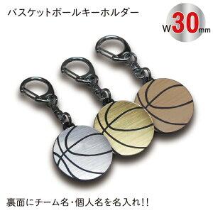 【SGW30】バスケット ボール キーホルダー W30mm 名入れ アクセサリー 卒団記念 【ネコポス】