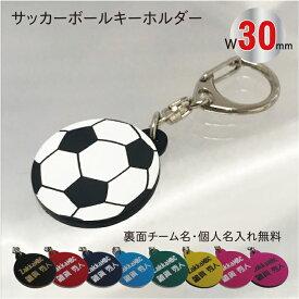 【soc30】サッカー ボール キーホルダー W30mm 名入れ アクセサリー 卒団記念【ネコポス】