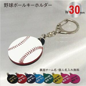 【bb30】野球 ボール キーホルダー W30mm 名入れ アクセサリー 卒団記念【ネコポス】