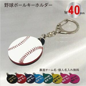 【bb40】野球 ボール キーホルダー W40mm 名入れ アクセサリー 卒団記念【ネコポス】