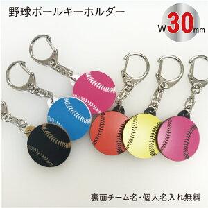 【NEW】【bb-color30】野球 ボール キーホルダー カラー W30mm 名入れ アクセサリー 卒団記念【ネコポス】