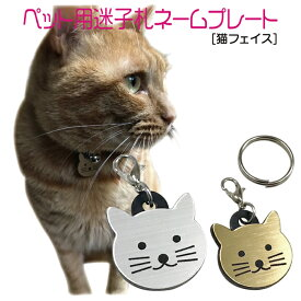 迷子札 プレート 電話番号 小型犬 猫 名前 アクリル製 シルバー ゴールド 猫フェイス