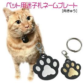 迷子札 プレート 電話番号 小型犬 猫 名前 アクリル製 シルバー ゴールド 肉きゅう