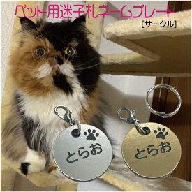 迷子札 プレート 電話番号 小型犬 猫 名前 アクリル製 シルバー ゴールド サークル