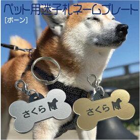 迷子札 プレート 電話番号 小型犬 猫 名前 アクリル製 シルバー ゴールド ボーン