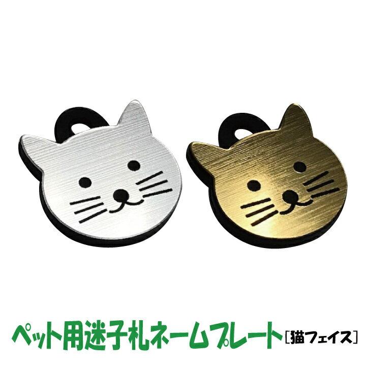 迷子札 プレート 電話番号 小型犬 猫 名前 アクリル製 シルバー ゴールド 猫フェイス 【ネコポス可】