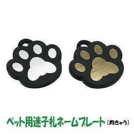 迷子札 プレート 電話番号 小型犬 猫 名前 アクリル製 シルバー ゴールド 肉きゅう 【ネコポス200円可】
