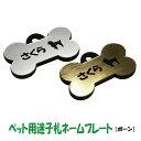 迷子札 プレート 電話番号 小型犬 猫 名前 アクリル製 シルバー ゴールド ボーン【ネコポス可】