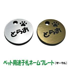 迷子札 プレート 電話番号 小型犬 猫 名前 アクリル製 シルバー ゴールド サークル【ネコポス200円可】