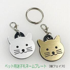 迷子札 プレート 電話番号 小型犬 猫 名前 アクリル製 シルバー ゴールド 猫フェイス 【ネコポス200円可】