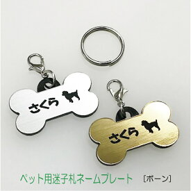 迷子札 プレート 電話番号 小型犬 猫 名前 アクリル製 シルバー ゴールド ボーン【ネコポス200円可】