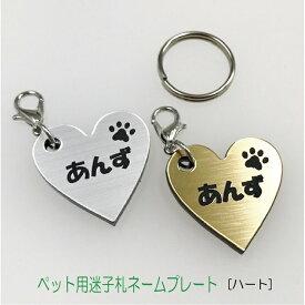 迷子札 プレート 電話番号 小型犬 猫 名前 アクリル製 シルバー ゴールド ハート【ネコポス200円可】