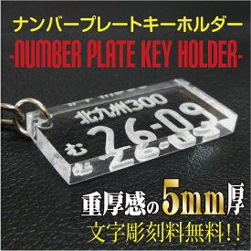 ナンバープレート キーホルダー クリア 5mm厚 【ネコポス送料無料】