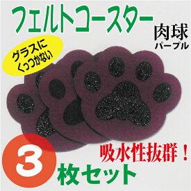 コースター フェルト 肉球 パープル 3枚セット 猫 犬 ペット オリジナル 【ネコポス送料無料】