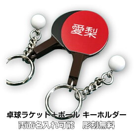 【新商品】卓球 ラケット ボール キーホルダー 名入れ 記念品