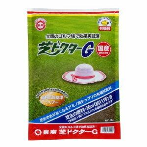 肥料 芝ドクターG 1.8kg【東商 芝生 4905832351206】