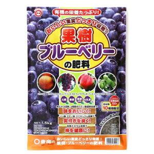 肥料 果樹・ブルーベリーの肥料 1.5kg【東商 4905832352203】
