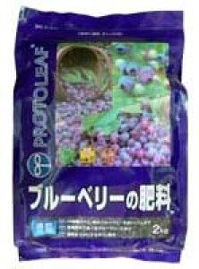 肥料 ブルーベリーの肥料 2kg【プロトリーフ 4535885012207】