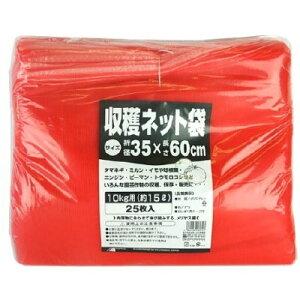 日本マタイ 収穫ネット 10kg用 25枚入 赤【収穫袋 みかんネット 保存袋 4989156062727】