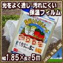 日本マタイ 菜園トンネルシート 0.05mm厚 1.85m×5m 透明 【クリア/防寒/防霜/雨よけ/温室/フィルム/4989156072436】…
