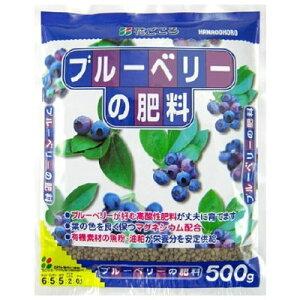 肥料 ブルーベリーの肥料 500g【花ごころ 4977445053402】