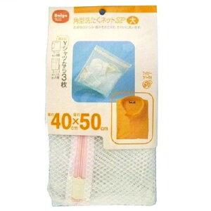 ダイヤ 角型洗濯ネットSP・大【ダイヤコーポレーション 4901948572917】