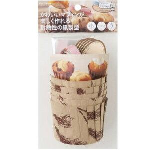 貝印 紙製 マフィン型 小 (5セット入) DL6175【調理 製菓 4901601299106】
