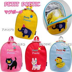 【PETIT POETIC】マグポーチ/ポエティック