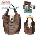 Tartine(タルティーヌ) フラップ付きエコバッグ/ネコ柄/エコバック/折りたたみ