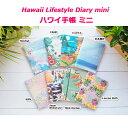 【メール便送料無料中!】【Hawaii Lifestyle】ハワイ手帳2018ミニ/スケジュール帳
